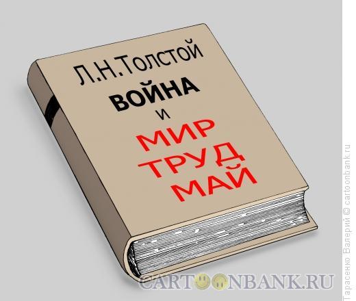 Карикатура: Талмуд, Тарасенко Валерий
