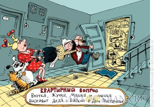 Карикатура: Квартирный вопрос, Воронцов Николай