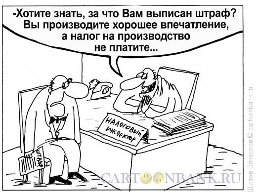 Карикатура: Хорошее впечатление, Шилов Вячеслав