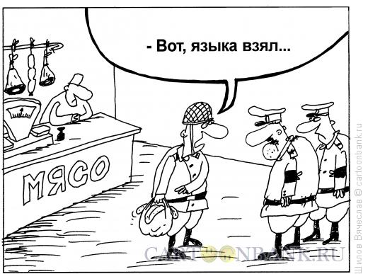 Карикатура: Находчивый солдат, Шилов Вячеслав