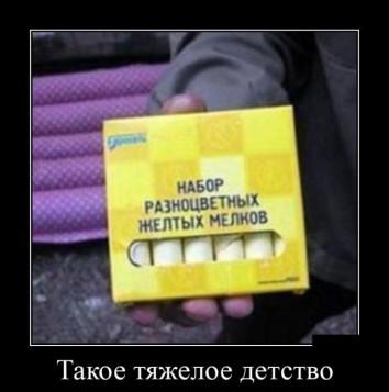 Мем: Разноцветные желтые мелки, Rustaveli44