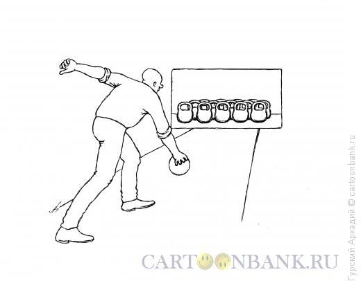 Карикатура: кегельбан, Гурский Аркадий