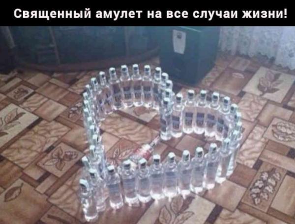 Мем: Амулет для России, Nektus