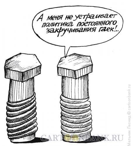 Карикатура: Недовольная гайка, Мельник Леонид