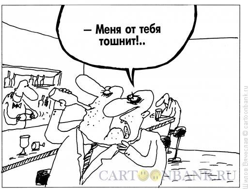 Карикатура: Тошнота, Шилов Вячеслав