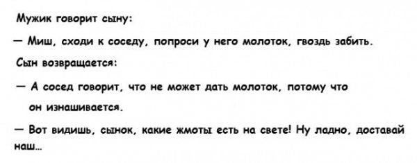 Мем, Дыня