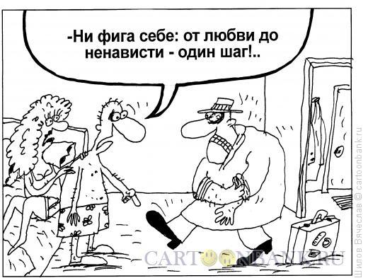 Карикатура: Всего один шаг, Шилов Вячеслав