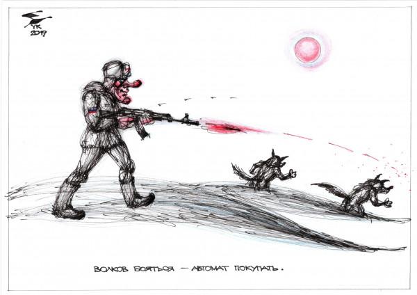 Карикатура: Волков бояться - автомат покупать ., Юрий Косарев