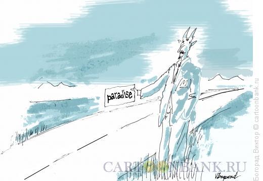 Карикатура: Автостоп, Богорад Виктор