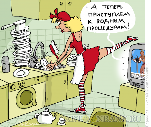 Карикатура: Дмашний фитнес, Воронцов Николай