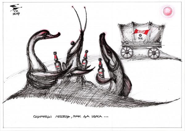 Карикатура: Однажды Лебедь , Рак да Щука решили от работы откосить . И сели на полянке пиво пить . Начальство ищет их и там и сям . Да только воз и ныне там ., Юрий Косарев