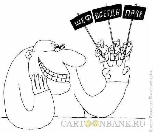 Карикатура: Шеф всегда прав, Шилов Вячеслав