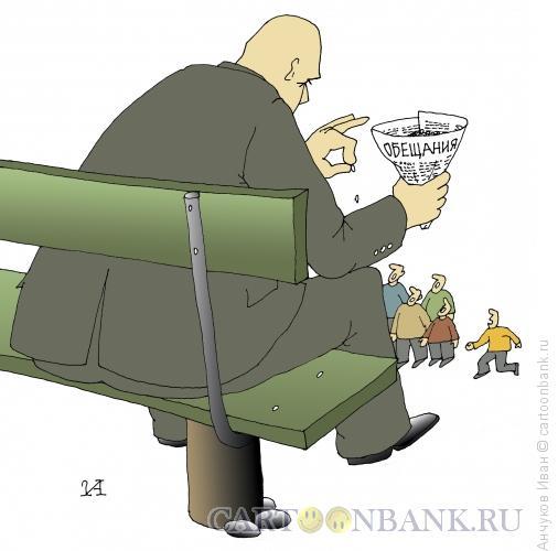 Карикатура: Кормилец, Анчуков Иван