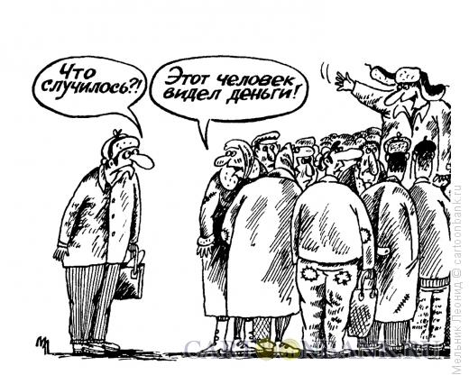 Карикатура: Деньги!!!, Мельник Леонид