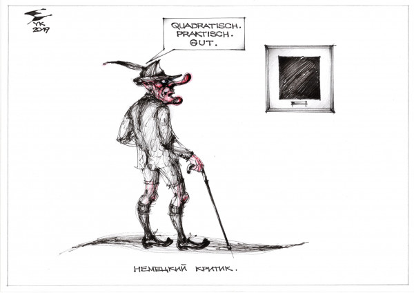 Карикатура: Немецкий критик . Возможно , сотрудник фирмы RITTER SPORT ., Юрий Косарев