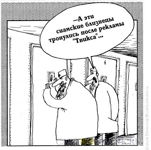 Карикатура: Последствия рекламы, Шилов Вячеслав
