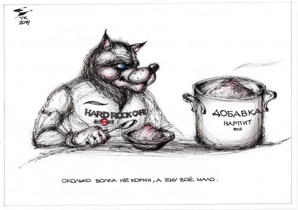 Карикатура: Сколько волка не корми , а ему всё мало . Картинка подходит и для поговорок Волчий аппетит и Голодный как волк ., Юрий Косарев