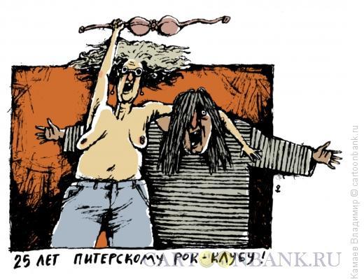 Карикатура: Двадцать пять лет питерскому рок-клубу, Камаев Владимир