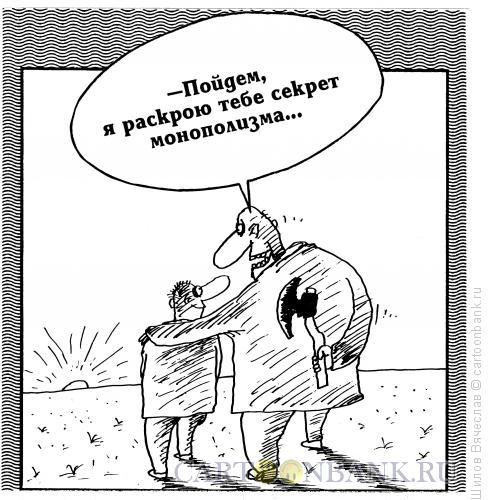 Карикатура: Главный секрет, Шилов Вячеслав