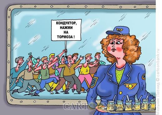 Карикатура: Кондуктор, нажми на тормоза!, Мельник Леонид
