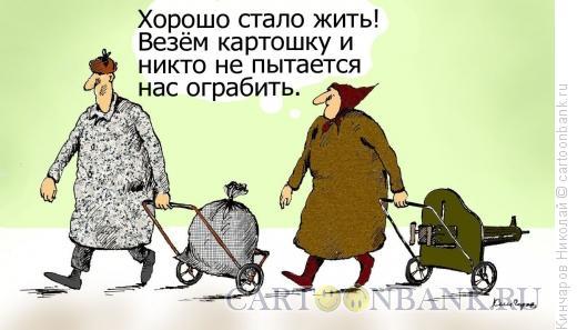 Карикатура: Хорошо стало жить!, Кинчаров Николай