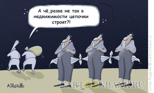 Карикатура: Цепочка, Попов Андрей