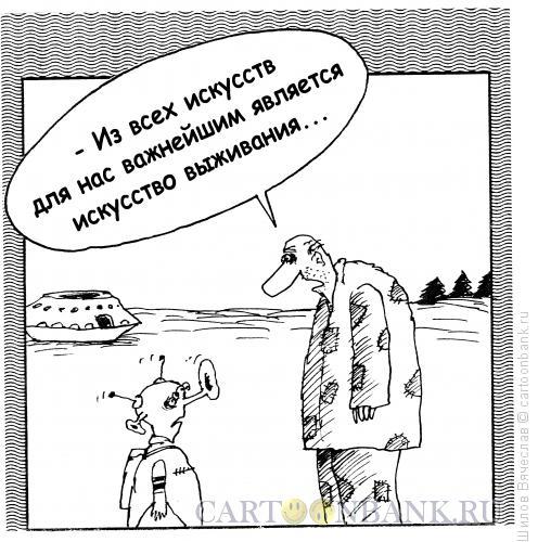 Карикатура: Встреча цивилизаций, Шилов Вячеслав