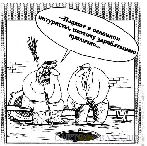 Карикатура: Креативный дворник, Шилов Вячеслав