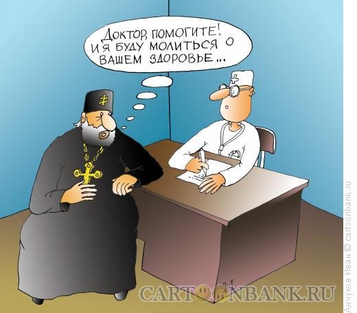 Карикатура: поп у врача, Анчуков Иван