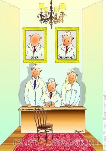 Карикатура: Прием в клинике пластической хирургии, Богорад Виктор