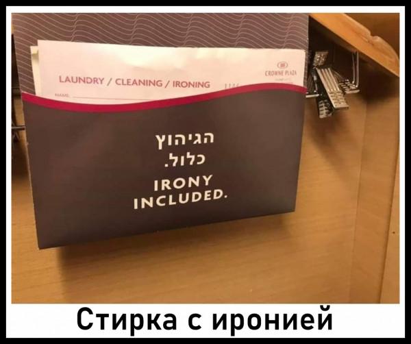 Мем: Трудности перевода