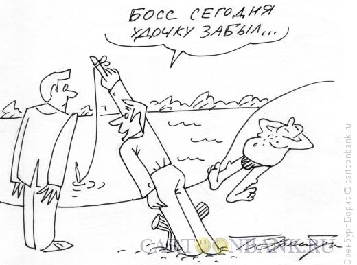 Карикатура: Живая удочка, Эренбург Борис