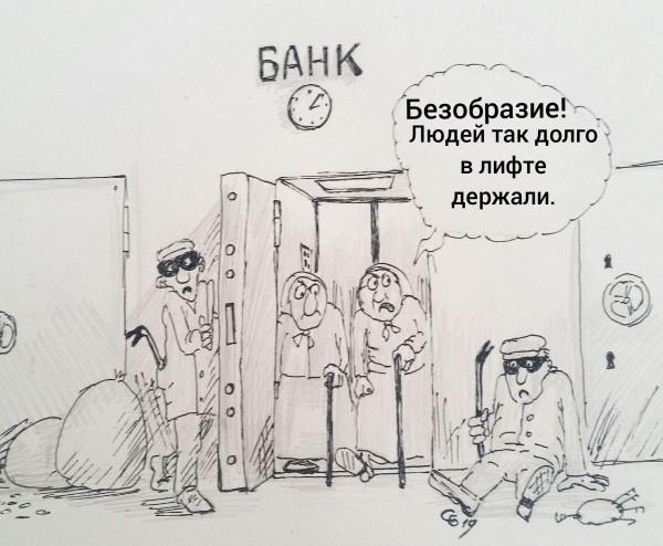 Карикатура: Бабки с процентами., Serrega