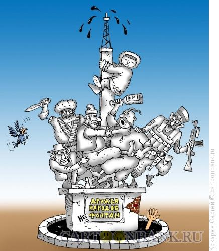 Карикатура: дружба народов, Кокарев Сергей