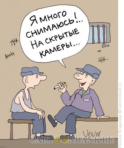 Карикатура: Много снимаюсь, Иванов Владимир