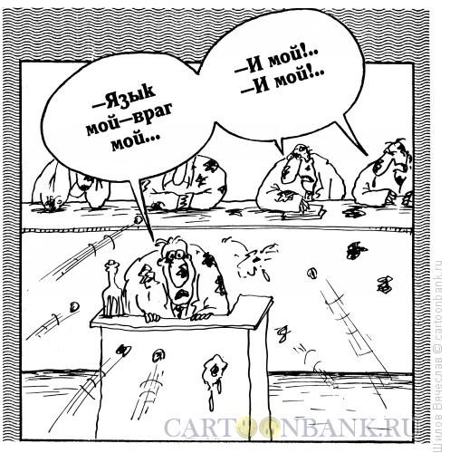 Карикатура: Язык - враг, Шилов Вячеслав