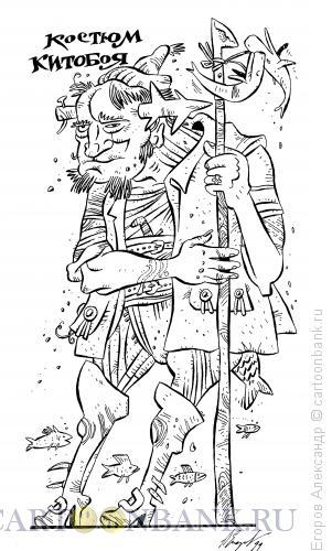 Карикатура: Китобой, Егоров Александр