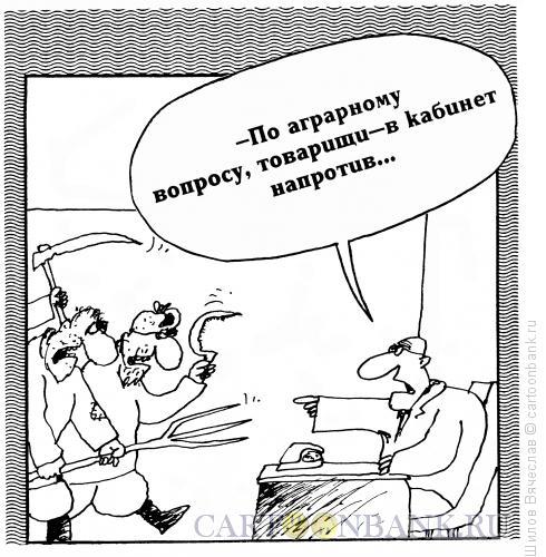 Карикатура: На вилы!, Шилов Вячеслав