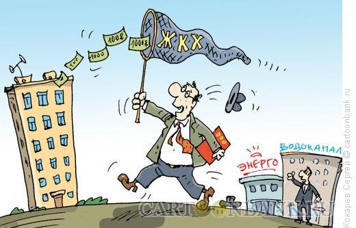 Карикатура: сачок, Кокарев Сергей