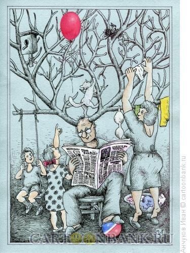Карикатура: Счастливое семейство, Анчуков Иван