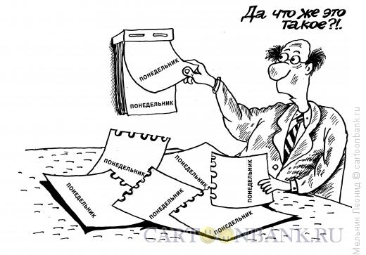 Карикатура: Вечный понедельник, Мельник Леонид