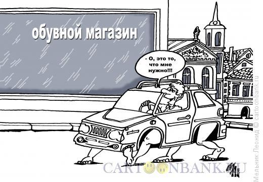 Карикатура: Долгожданный магазин, Мельник Леонид