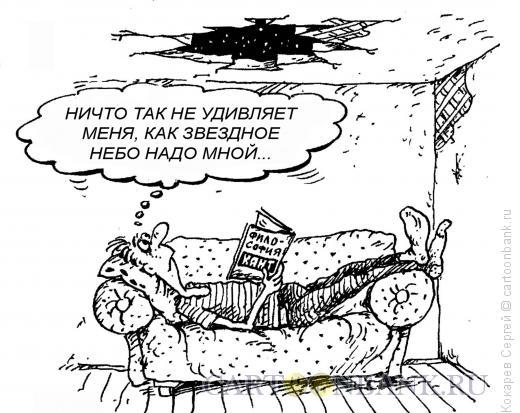 Карикатура: Философ, Кокарев Сергей