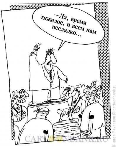 Карикатура: Пострадавший, Шилов Вячеслав