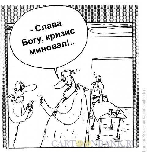 Карикатура: Кризис миновал, Шилов Вячеслав