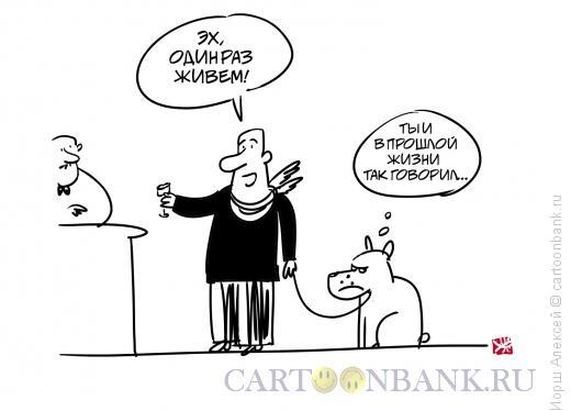 Карикатура: Один раз, Иорш Алексей
