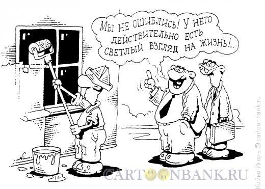 Карикатура: Светлый взгляд, Кийко Игорь