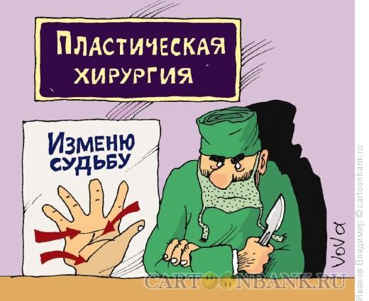 Карикатура: Изменить судьбу, Иванов Владимир