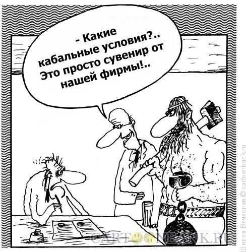 Карикатура: Отличные условия, Шилов Вячеслав