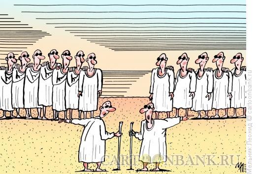 Карикатура: Разные дороги, Мельник Леонид